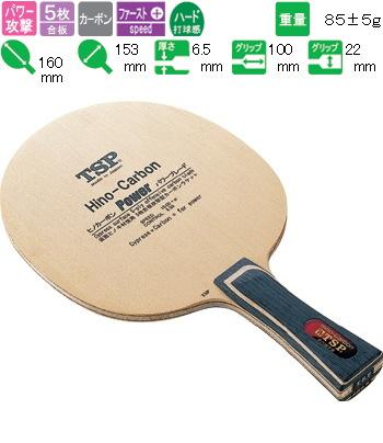 【8月度 月間優良ショップ受賞】ヒノカーボンパワーFL TSP 卓球ラケット 攻撃用 #22194 【smtb-ms】 卓球用品