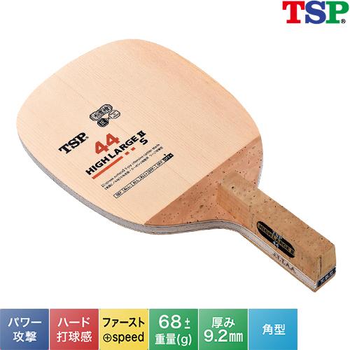 TSP ハイラージ2 S(角型) HIGH LARGE2 S 026821 卓球 ラケット JAPAN カーボン ラージ