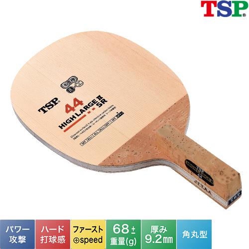 TSP ハイラージ2 SR(角丸型) HIGH LARGE2 SR 026822 卓球 ラケット JAPAN カーボン ラージ