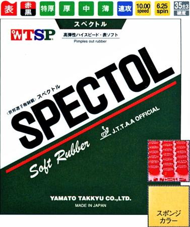 스펙트럼 TSP 탁구 러 버 스피드 경계 표 소프트 러 버 # 20082 탁구 용품