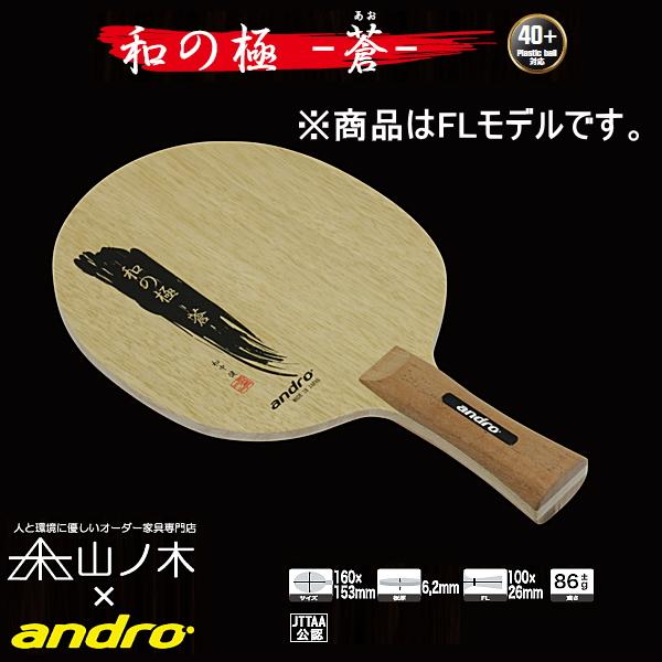 andro(アンドロ) 和の極み-蒼- FL 10228902 卓球ラケット シェークハンド 卓球 ラケット 卓球用品