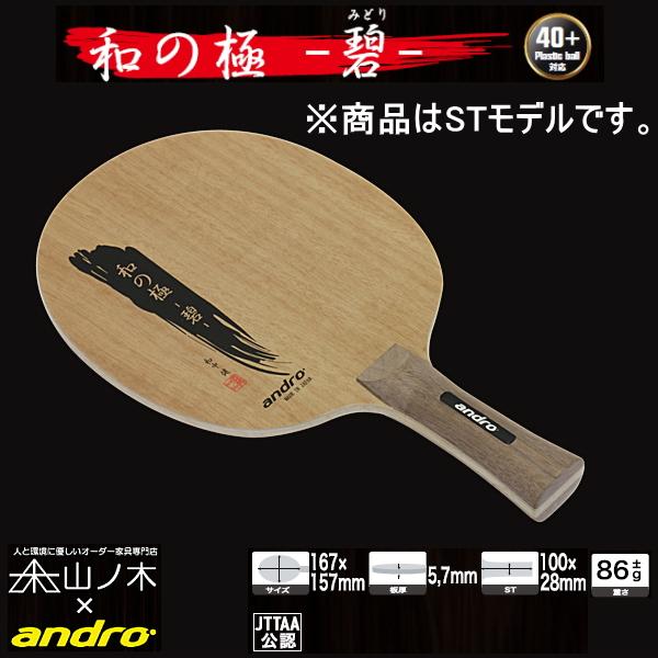 【あす楽】andro(アンドロ) 和の極み-碧- ST(ストレート) 卓球ラケット シェークハンド 10229001