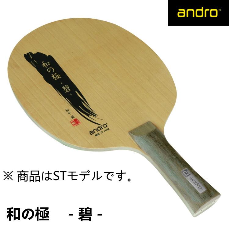 andro(アンドロ) 和の極み-碧- ST(ストレート) 卓球ラケット シェークハンド 10229001