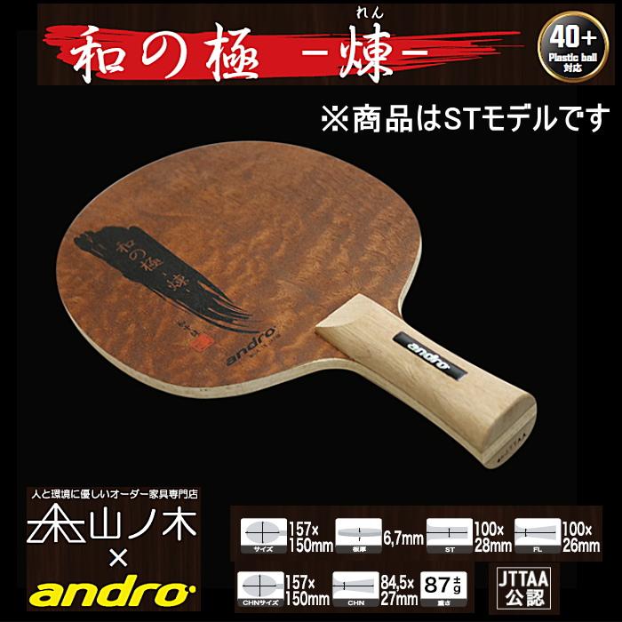 【あす楽】andro(アンドロ) 和の極み-煉(れん)- ST(ストレート) 卓球ラケット シェークハンド 10229301