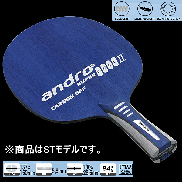 andro(アンドロ) スーパーセルカーボン2 オフ/SUPER CELL CARBON2 OFF [ST] 10235101 卓球ラケット シェークハンド 卓球 ラケット 卓球用品
