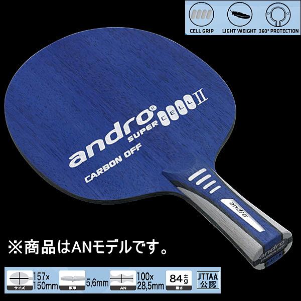 【8月度 月間優良ショップ受賞】andro(アンドロ) スーパーセルカーボン2 オフ/SUPER CELL CARBON2 OFF [AN] 10235103 卓球ラケット シェークハンド 卓球 ラケット 卓球用品
