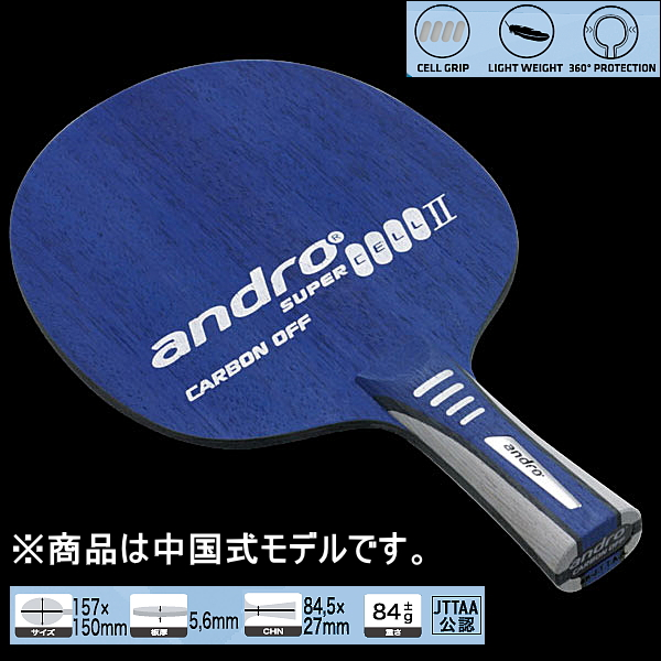 andro(アンドロ) スーパーセルカーボン2 オフ/SUPER CELL CARBON2 OFF [中国式] 10235104 卓球ラケット 中国式ペン