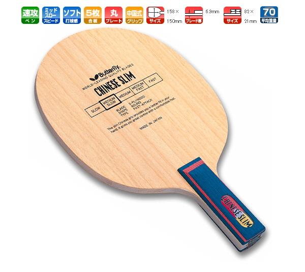 供中国的细长的蝴蝶乒乓球球拍中国式速攻使用的21130乒乓球用品 ※270301
