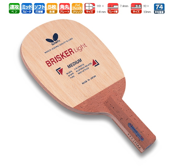 Briska lights R Butterfly table tennis racket haste for 21,700 table tennis equipment * 270301