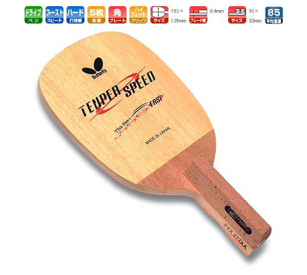 Temper S Butterfly table tennis racket drives for 22,000 table tennis equipment * 270301