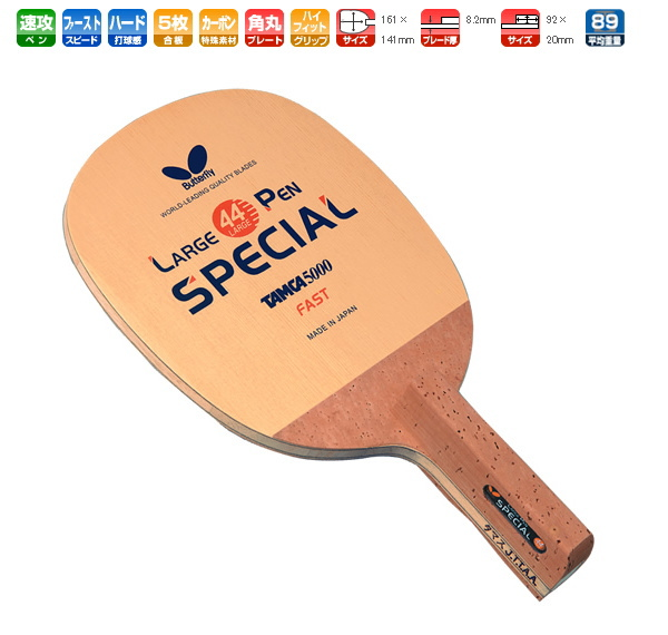 22700 table tennis article fs3gm for the large pen special R butterfly table tennis racket large ball swift attack