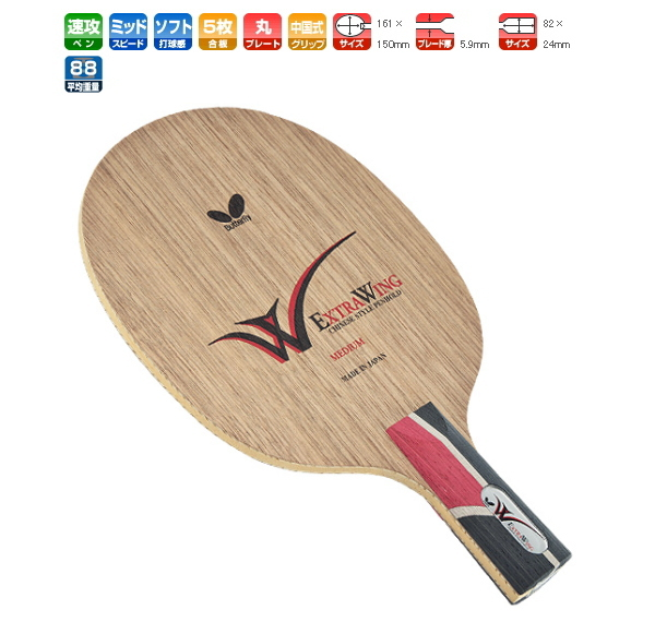 Extra Wings Butterfly table tennis racket Chinese haste for 23360 table tennis equipment * 270301
