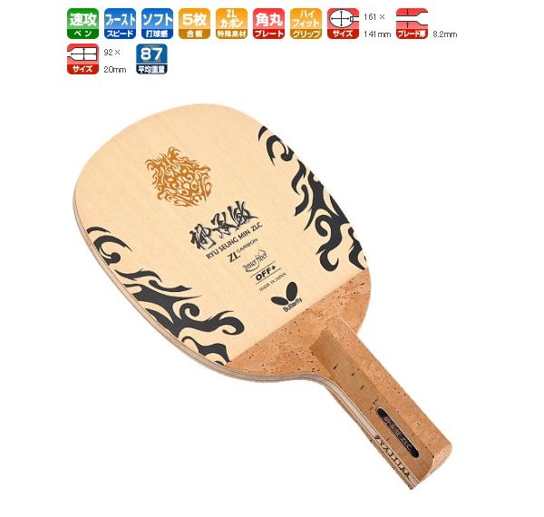 供柳承敏(yusummin)ZLC-R蝴蝶乒乓球球拍速攻使用的23400乒乓球用品 ※270301