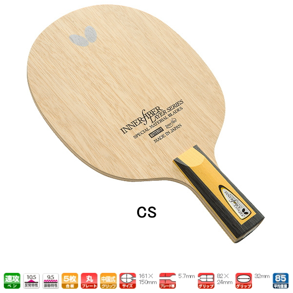 バタフライ インナーフォース・レイヤー・ZLC-CS 卓球ラケット 中国式ペン 23670