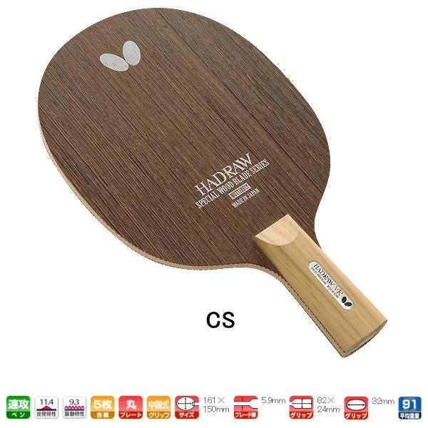 バタフライ ハッドロウ・VR-CS 卓球ラケット 中国式ペン 23760