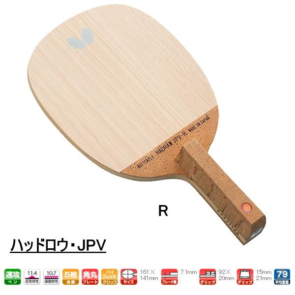 【8月度 月間優良ショップ受賞】ハッドロウ・JPV-R バタフライ 卓球 ラケット 卓球ラケット 速攻用ペン 23830 卓球用品