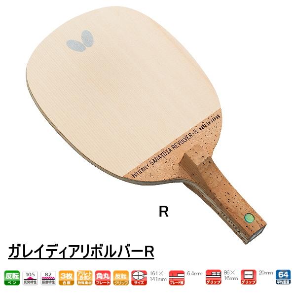 ガレイディアリボルバーR-R バタフライ 卓球 ラケット 卓球ラケット 反転用ペン 23840 卓球用品