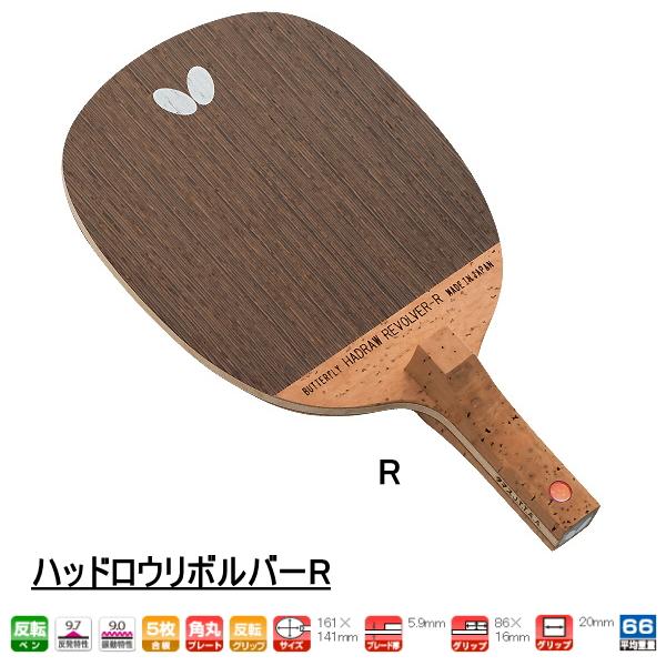 ハッドロウリボルバーR-R 反転用ペン バタフライ 卓球 ラケット ラケット 卓球ラケット 反転用ペン 卓球 23850 卓球用品, 布団ランド:ecf1e96b --- officewill.xsrv.jp