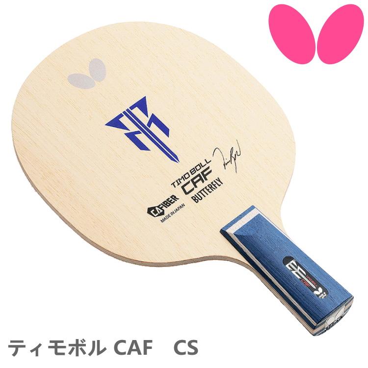 バタフライ 卓球ラケット ティモボル CAF CS 中国式ペン 23990