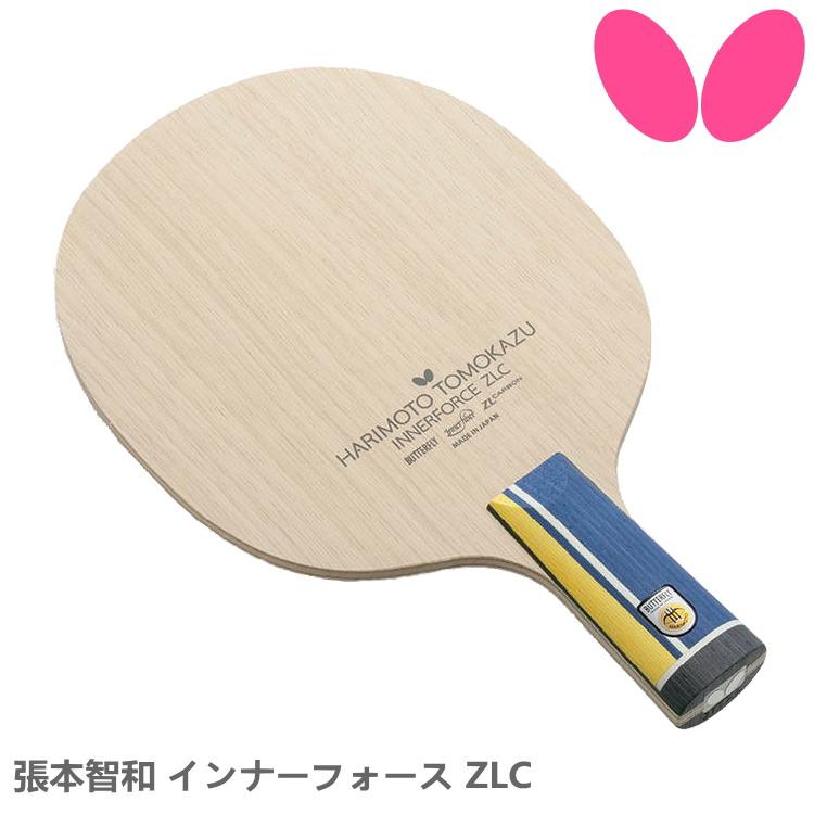 バタフライ BUTTERFLY 卓球ラケット 張本智和 インナーフォース ZLC CS 中国式ペン 24050