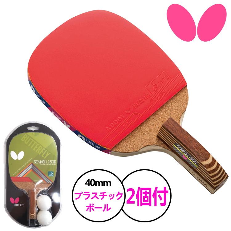 Butterfly Table Tennis Racket Senkoh 1500 Pen Holder Racket 10950