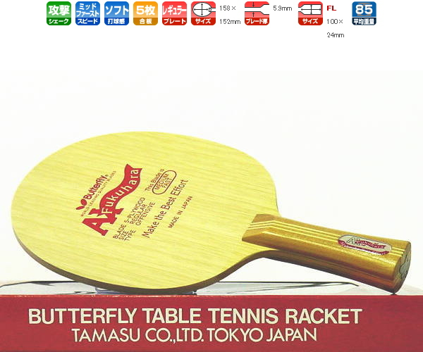 Fukuhara love FL Butterfly table tennis racket attack for 32301 * 2403 table tennis accessories fs04gm