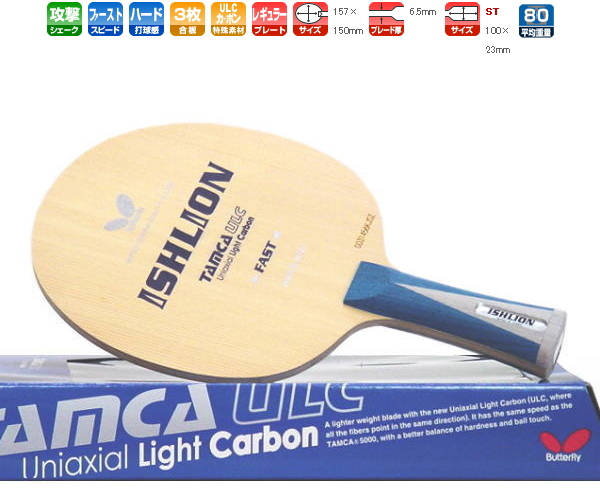 20% off Echelon FL Butterfly table tennis racket attack for 34901 table tennis equipment * 251121