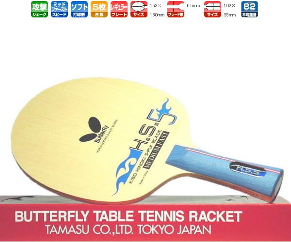 供丝柏摇动5FL蝴蝶乒乓球球拍攻击使用的35581乒乓球用品fs3gm