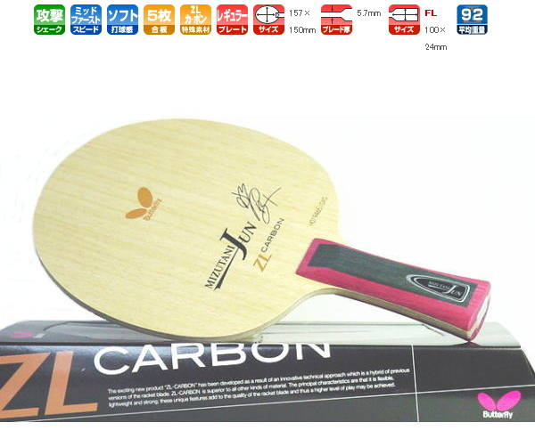 Mizutani Falcon FL Butterfly table tennis racket attack for 35651 table tennis equipment * 270301