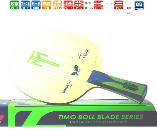 Timber T5000FL Butterfly table tennis racket attack for 35851 table tennis supplies * 2511 fs04gm