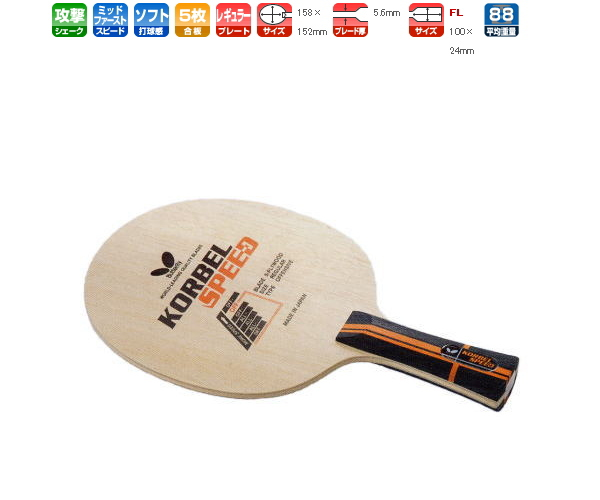 Colbert speed FL Butterfly table tennis racket attack for 36001 table tennis equipment * 270301
