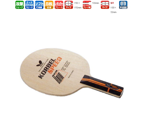Colbert speed ST Butterfly table tennis racket attack for 36004 table tennis equipment * 270301