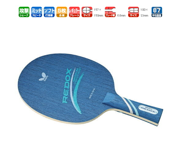 36291 redox (blue) FL butterfly table tennis racket offensive table tennis article *2,631 fs04gm