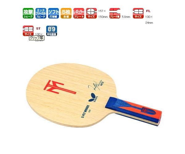 36364 ティモボル W5ST butterfly table tennis racket offensive table tennis articles ※270301