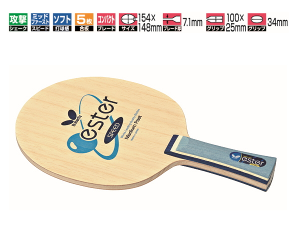 Ester speed FL Butterfly table tennis racket attack for 36471 table tennis equipment * 270301