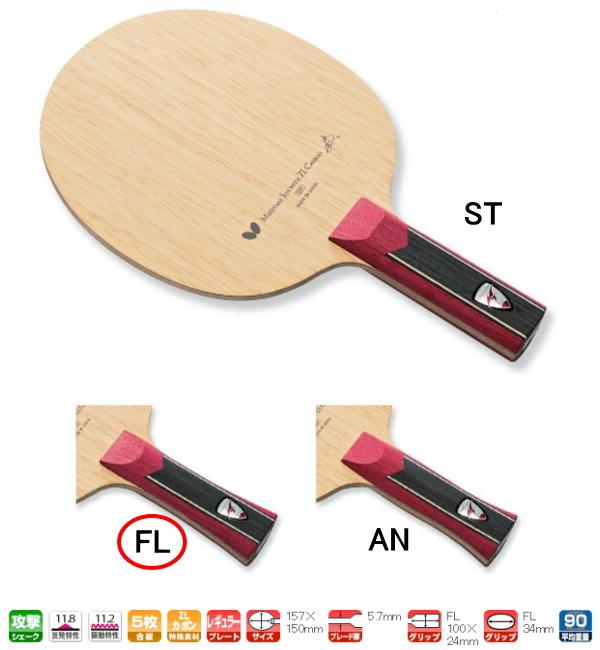 【あす楽】バタフライ 水谷隼・ZLC FL(フレア) 卓球 ラケット シェークハンド 36611 BUTTERFLY