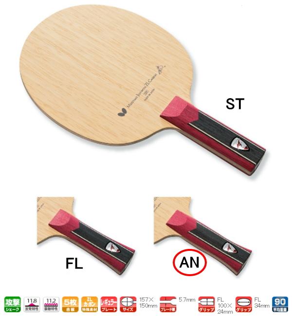 水谷隼・ZLC-AN バタフライ 卓球 ラケット 卓球ラケット 攻撃用シェーク 36612 卓球用品