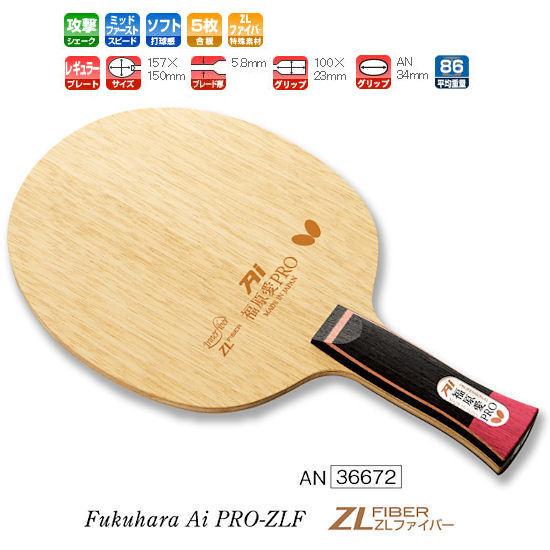 福原愛PRO・ZLF AN バタフライ 卓球ラケット シェークハンド 攻撃用 36672 卓球用品