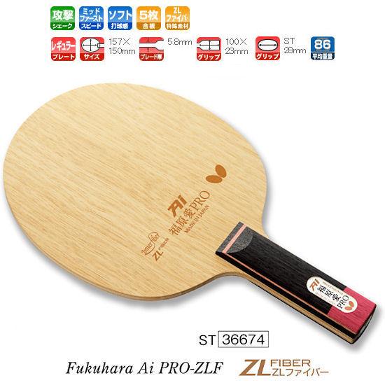 福原愛PRO・ZLF ST バタフライ 卓球ラケット シェークハンド 攻撃用 36674 卓球用品