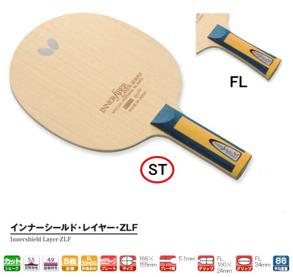 インナーシールド・レイヤー・ZLF-ST バタフライ 卓球 ラケット 卓球ラケット カット用シェーク 36694 卓球用品
