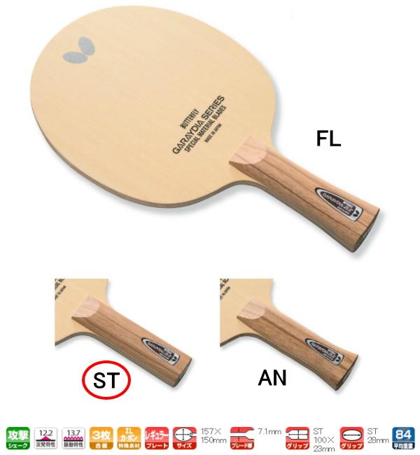 ガレイディア・ZLC-ST バタフライ 卓球 ラケット 卓球ラケット 攻撃用シェーク 36724 卓球用品