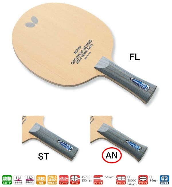 ガレイディア・ALC-AN バタフライ 卓球 ラケット 卓球ラケット 攻撃用シェーク 36732 卓球用品