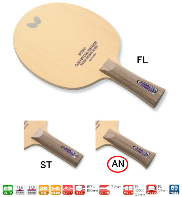 ガレイディア・T5000-AN バタフライ 卓球 ラケット 卓球ラケット 攻撃用シェーク 36742 卓球用品