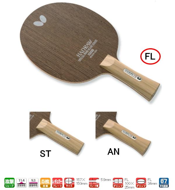 【あす楽】バタフライ ハッドロウ・VR FL(フレア) 卓球ラケット シェークハンド 36771 BUTTERFLY