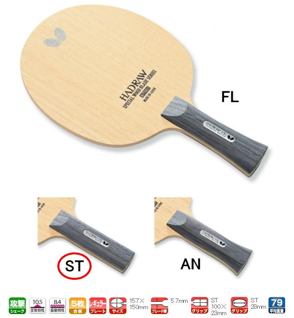 【あす楽】バタフライ ハッドロウ・VK ST(ストレート) 卓球ラケット シェークハンド BUTTERFLY 36784