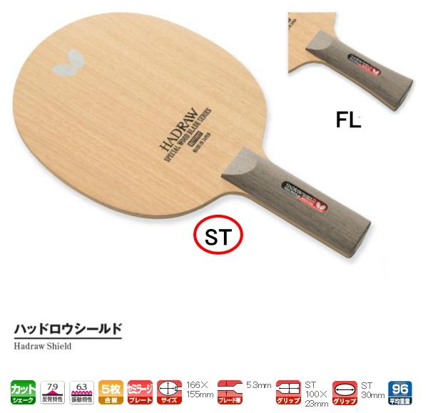 ハッドロウシールド-ST バタフライ 卓球 ラケット 卓球ラケット カット用シェーク 36794 卓球用品
