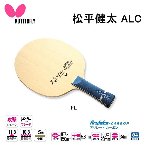 Sunward | Rakuten Global Market: Butterfly (BUTTERFLY) Matsudaira Ken  Futoshi ALC FL 36821 Table Tennis Racket Shake Table Tennis Products Attack