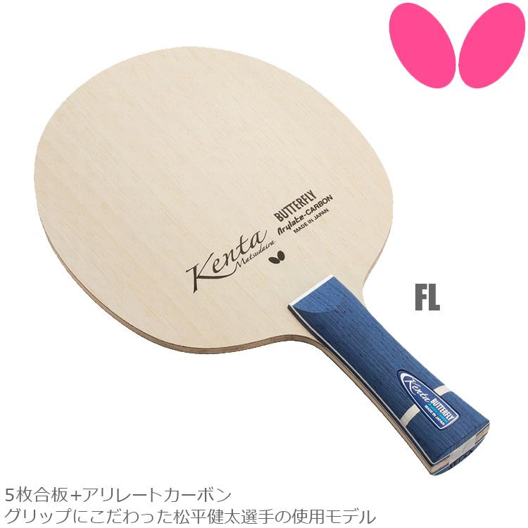 【あす楽】バタフライ 松平健太ALC FL(フレア) 卓球ラケット シェークハンド BUTTERFLY 36821