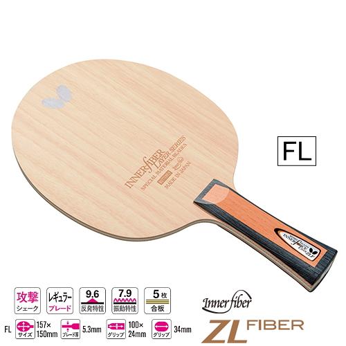 【あす楽】バタフライ インナーフォースレイヤー ZLF FL(フレア) 卓球ラケット BUTTERFLY 36851