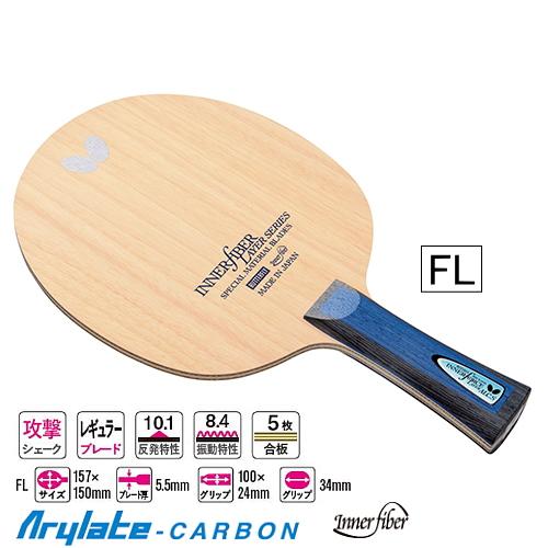 【あす楽】バタフライ インナーフォースレイヤー ALC.S FL(フレア) 卓球ラケット BUTTERFLY 36861